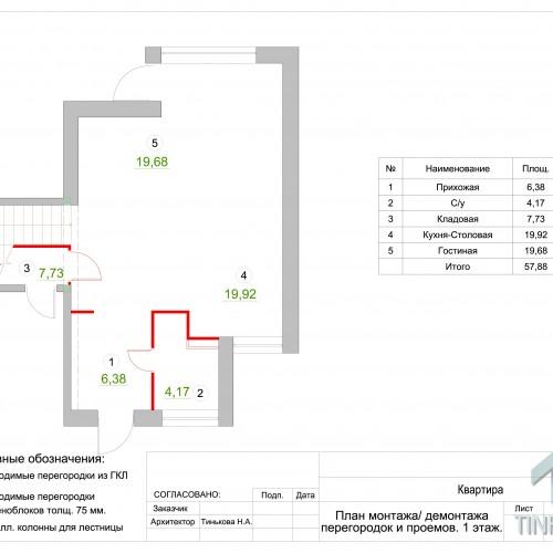 План возводимых перегородок 1 этаж